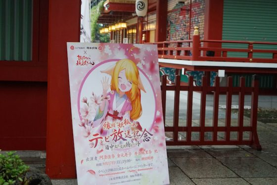 Fox-Spirit-Matchmaker-Event-4 Enmusubi no Youko-chan [Fox Spirit Matchmaker]- Mid-Season Screening & Seiyuu Talk Event