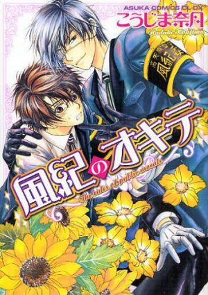 Bokura-no-Oukoku-manga-300x418 [Fujoshi Friday] 6 Manga Like Bokura no Oukoku (Our Kingdom) [Recommendations]