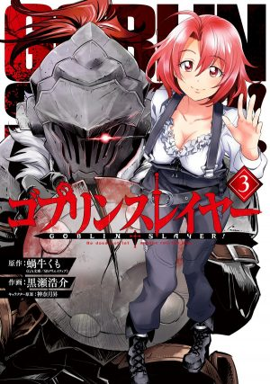 Goblin-Slayer-3-300x427 Dark Fantasy Anime Goblin Slayer Confirmed for Fall! Director of Shoujo Shuumatsu Ryokou in Charge, New PV, Visual, and All Staff Now Out!