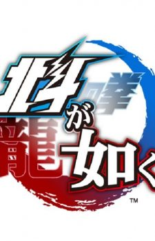 Hokuto-ga-Gotoku-PS4-560x399 Weekly Game Ranking Chart [09/21/2017]
