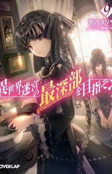 Isekai-Meikyuu-no-Saishinbu-wo-Mezasou-9-355x500 Weekly Light Novel Ranking Chart [09/26/2017]