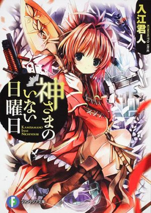 Shinigami-wo-Tabeta-Shoujo-novel-wallpaper-700x383 Top 10 Dark Fantasy Light Novels [Best Recommendations]