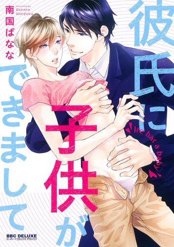 Kareshi-ni-Kodomo-ga-Dekmashita-352x500 Weekly BL Manga Ranking Chart [09/23/2017]