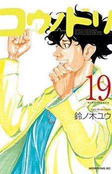 Inuyashiki-10-353x500 Weekly Manga Ranking Chart [09/22/2017]