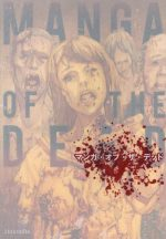 Los 10 mejores mangas de zombies