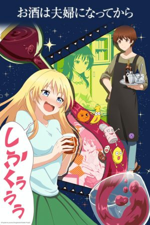 Osake-wa-Fufu-ni-Natte-Kara-dvd-431x500 [Anime Culture Monday] Top 10 Drinks in Osake wa Fuufu ni Natte kara (Love is Like a Cocktail) [Best Recommendations]