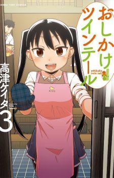 Oshikake-Twin-Tail-3-351x500 Weekly Manga Ranking Chart [09/15/2017]