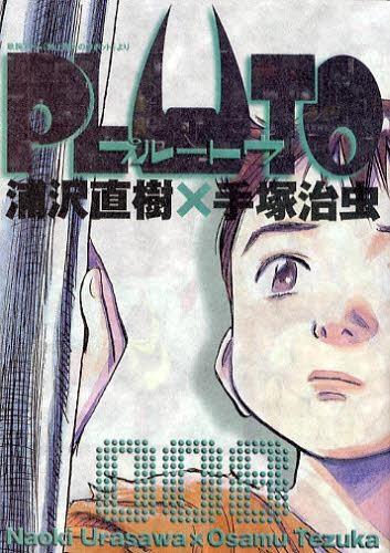 Pluto-manga-300x430 6 Manga Like Pluto [Recommendations]