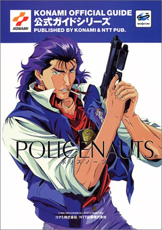 Policenauts-game-300x259 6 Games Like Policenauts [Recommendations]