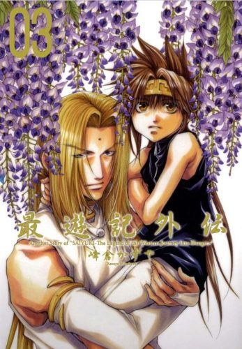 Saiyuki-wallpaper-manga-2-381x500 [Fujoshi Friday] Top 5 Shippable Couples in Saiyuki Reload