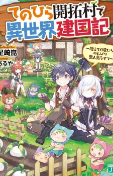 29-to-JK3-Shashaku-no-Iashi-wa-JK-3-349x500 Weekly Light Novel Ranking Chart [09/19/2017]