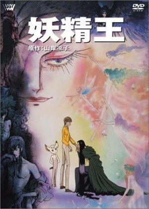 Petshop-of-Horrors-capture-2-667x500 Editorial: ¿Cuál fue el primer OVA? La historia del OVA