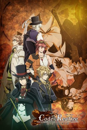 Code Realize: ~Sousei no Himegimi~ - Fall 2017