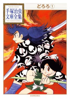 "Dororo-Wallpaper Dororo Review - ""A Remake for All Audiences"""
