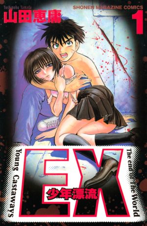 7SEEDS-dvd 6 Manga Like 7 Seeds [Recommendations]