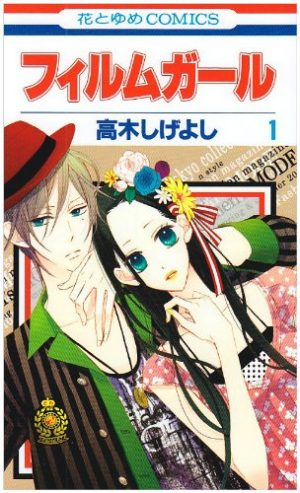Never-Give-Up-cd Los 10 mejores mangas sobre moda