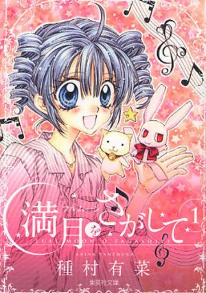 6 Manga Like Full Moon wo Sagashite [Recommendations]