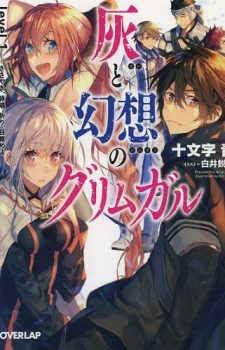 Jojo-no-Kimyo-na-Meigen-Shu-part1-3--311x500 Weekly Light Novel Ranking Chart [11/20/2018]