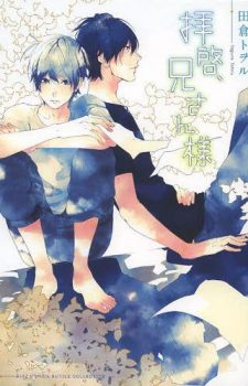 NightS-Manga-349x500 Weekly BL Manga Ranking Chart [11/04/2017]