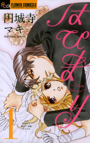 6 Manga Like Hapi Mari: Happy Marriage!? [Recommendations]