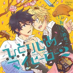 Hitorijime My Hero Review - A hero isn't always perfect