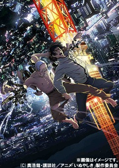 Inuyashiki-DVD Mystery & Thriller Anime for Fall 2017 Lineup Looks Pretty Good! Two Battle Royale Thriller/Horror Anime, A Robotic Old Man, & More