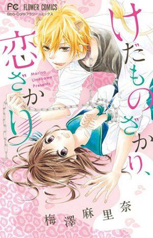 Beast-Master-manga-300x471 6 Manga Like Beast Master [Recommendations]