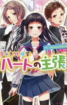 BLEACH-Cant-Fear-Your-Own-World-2--324x500 Weekly Light Novel Ranking Chart [11/27/2018]
