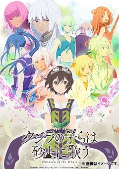 Kujira-no-Kora-wa-Sajou-ni-Utau-wallpaper-1-500x500 Kujira no Kora wa Sajou ni Utau (Children of the Whales) Review – All About The Set Up