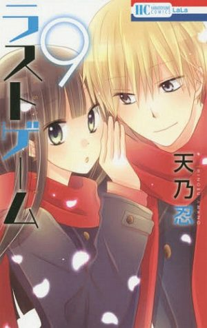 Beauty-Pop-manga-1-300x470 6 Manga Like Beauty Pop [Recommendations]