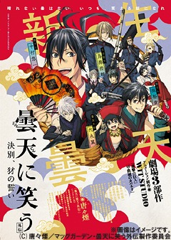 Donten-ni-Warau-crunchyroll-560x315 Donten ni Warau (Laughing Under the Clouds) Gaiden 2 Unveils Brand-New Trailer & Key Visual!