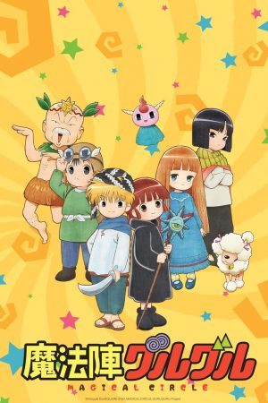 Mahoujin Guru Guru 2 - Summer & Fall 2017