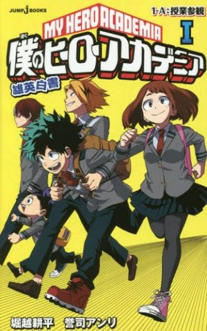 One-Piece-Novel-Mugiwara-Stories-1-Light-Novel-313x500 Weekly Light Novel Ranking Chart [11/07/2017]