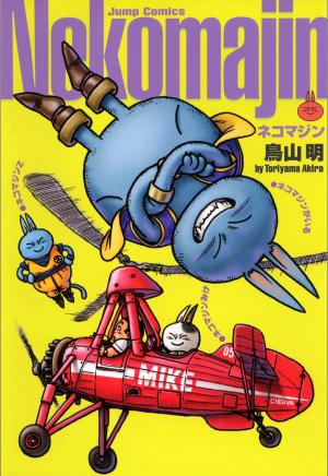 Dragonball-manga-wallpaper-2-20160819211631-700x421 Las 10 mejores obras de Akira Toriyama