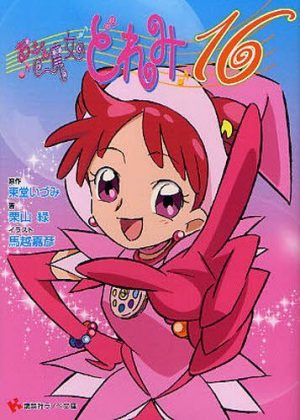 Brand New 20th Anniversary Ojamajo Doremi Anime Film Will be Released in Japan May 15th!