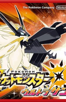 Pokemon-Ultra-Sun-3DS Weekly Game Ranking Chart [11/09/2017]