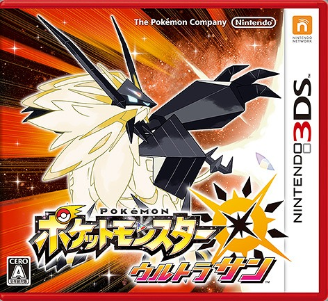 Pokemon-Ultra-Sun-3DS Weekly Game Ranking Chart [12/21/2017]