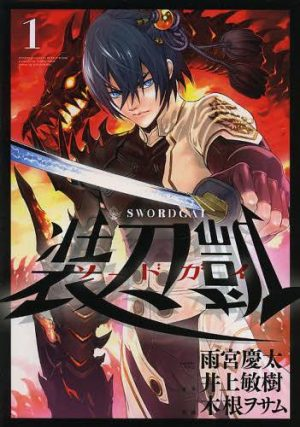 6 Anime Like Sword Gai: The Animation [Recommendations]