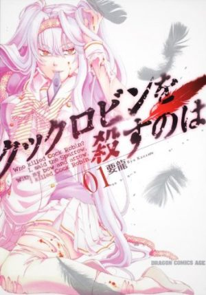 Mirai-Nikki-dvd-407x500 Top 10 Yandere Girls in Manga