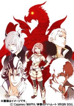 Shingeki no Bahamut: Virgin Soul (Rage of Bahamut: Virgin Soul) Review - The Wind Blows Towards Tomorrow!