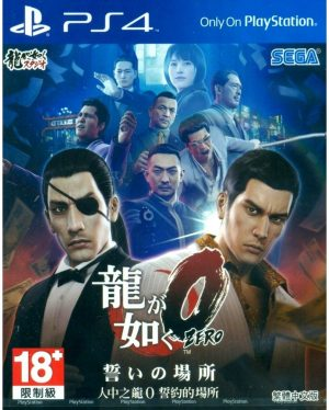 Yakuza-Ryu-Ga-Gotoku-3-game-capture-700x394 Top 10 Yakuza Games [Best Recommendations]
