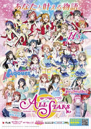 Love Live! School Idol Festival All Stars Revealed!