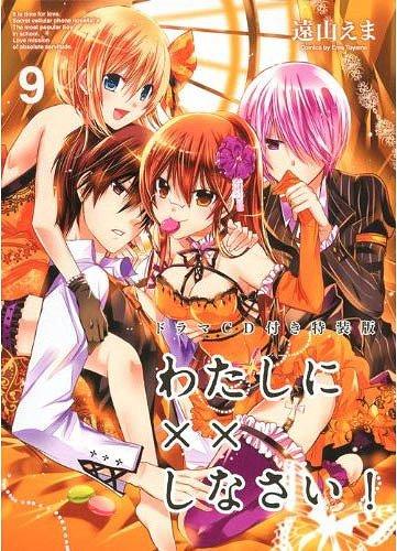 Watashi-ni-xx-Shinasai-manga-1-300x460 6 Manga Like Watashi ni xx Shinasai! [Recommendations]