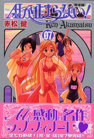 Love-Hina-manga-300x421 6 Manga Like Love Hina [Recommendations]