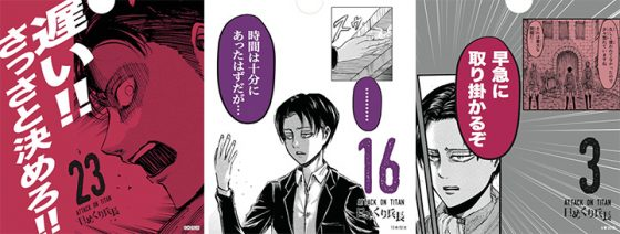 AOT-calendar-capture-3-560x212 Attack on Titan x Tokyo Otaku Mode 4-Way Bag & Levi Calendar Revealed!