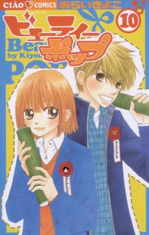 Gakuen-Alice manga-300x478 6 Manga Like Gakuen Alice [Recommendations]