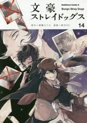 Bungo-Stray-Dogs-14-353x500 Bungo Stray Dogs: Dead Apple Reveals Two More Trailers!