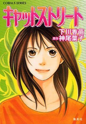 6 Manga Like Cat Street [Recommendations]
