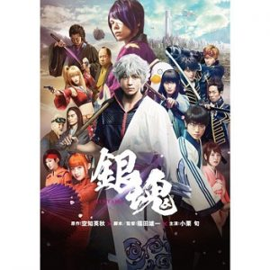 Gintama 2 Live Action Movie Drops Teaser Trailer