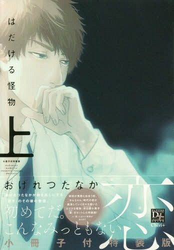 Hadakeru-Kaibutsu-1-manga-348x500 Weekly BL Manga Ranking Chart [12/02/2017]